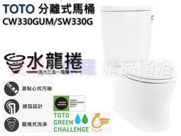【安妮&保羅衛浴】(新款) TOTO 分離式馬桶 CW330GUM/SW330G 請詳閱『商品說明』及『關於我』