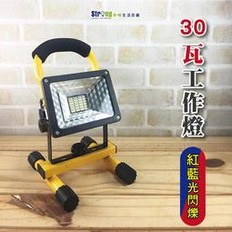 【奇暢】30W 20LED LED 工作燈 探照燈 紅藍光 手電筒 投射燈 露營燈 18650鋰電池 紅藍光(K21)