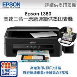 高雄-佳安資訊 (含稅.附原廠墨水5罐)EPSON L380連供噴墨複合機 另售L385/L485/4150/L4160