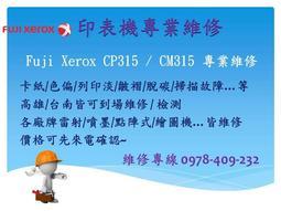 Fuji Xerox CP315 / CM315  維修 卡紙/色偏/列印淡/皺褶/脫碳