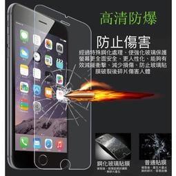 9H.強化玻璃保護貼 iPhone 8 8+ 7 plus 6s Plus i5s SE 鋼化玻璃貼 (買5張送1張)