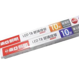 東亞★高亮度 T8 LED 燈管 2尺 10W 全電壓 白光 黃光 玻璃管★光彩TO-LTU008-10AA%