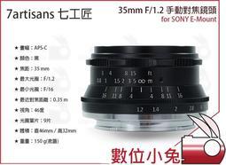 數位小兔【七工匠 7artisans 35mm f1.2 手動對焦 鏡頭 SONY E卡口】大光圈 公司貨 APS-C