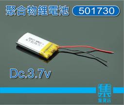 鋰電池 DC.3.7v 行車紀錄器 501730 (220mHA)聚合物鋰電池 藍牙 安全帽攝影機 攝影燈