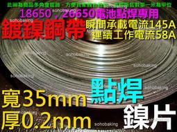 鍍鎳鋼帶 寬35mm厚0.2mm長1米電流58A 電池 點焊 鎳片 鎳帶 18650 26650 鐵鋰鐵 點焊片 蓄電池