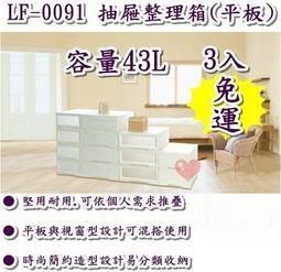 《用心生活館》台灣製造 免運 3入 43L 整理箱(平板) 尺寸53.6*53.5*24cm 抽屜整理箱 LF-0091