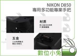 數位小兔【NIKON D850專用多功能專業手把】D850專用電池手把 MB-D 電池手把 電池把手MB-D18同功能