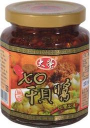 [陳媽媽雜貨舖] 大榮 XO干貝醬 (240g/罐)