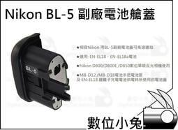 數位小兔【Nikon BL-5 副廠電池艙蓋】EN-EL18 D800 D800E D850電池手把 MB-D18