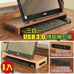 胡桃木/原木色螢幕架 配4孔 3.0 USB & 2 組電源插座-1入
