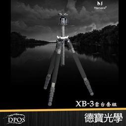 [德寶-台南] Marsace 瑪瑟士 MT-2541 頂級專業碳纖維三腳架 套組 含XB-3大球體雲台