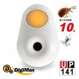 【紘普】DigiMax UP-1414 雙效型超音波塵蟎對策器 觸碰式黃光驅蚊小夜燈