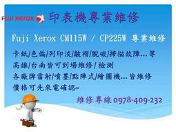 Fuji Xerox CM115W / CP225W 維修 卡紙/色偏/列印淡/皺褶/脫碳
