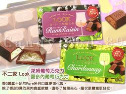 ☆菓子小舖☆日本進口~不二家《Look萊姆葡萄巧克力/夏多內葡萄巧克力》