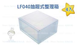 【收納工廠】4入免運費 LF040抽屜式整理箱 置物箱 整理箱 LF-040 堆疊收納 收納不煩惱 玩具收藏