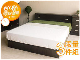 「全面升級半封床底」 5尺雙人床組 床架 床組 床底組 (床頭箱+床底+床頭櫃)3件組 新竹以北免運費【YUDA】