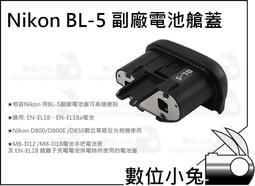 數位小兔【Nikon BL-5 副廠電池艙蓋】EN-EL18 D800 D800E D850 電池手把 MB-D18