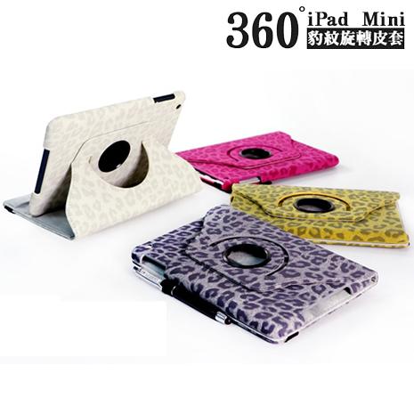 iPad Mini 豹紋系列直立側翻360度旋轉保護套 (1代使用)紅