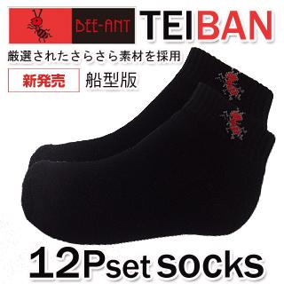 【AILIMI】蜂蟻短版毛巾底船型襪(12雙組#6585)