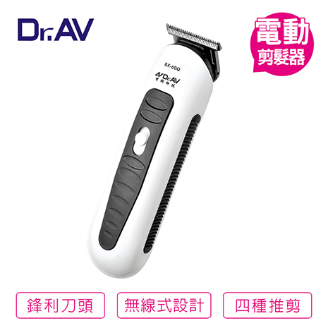 【Dr.AV】電動剪髮器(BX-60Q) 特賣