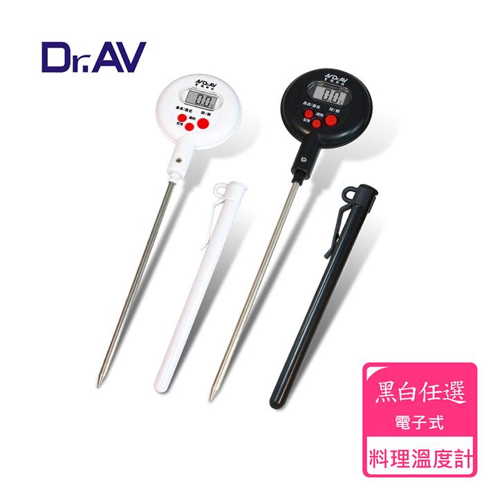 【Dr.AV】專業級多用途電子式料理 溫度計 (GE-363D)-黑白任選白色