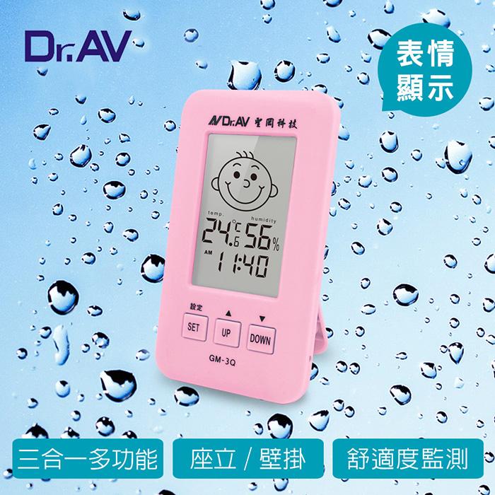 【Dr.AV】三合一智能液晶 溫濕度計 (GM-3Q(P))