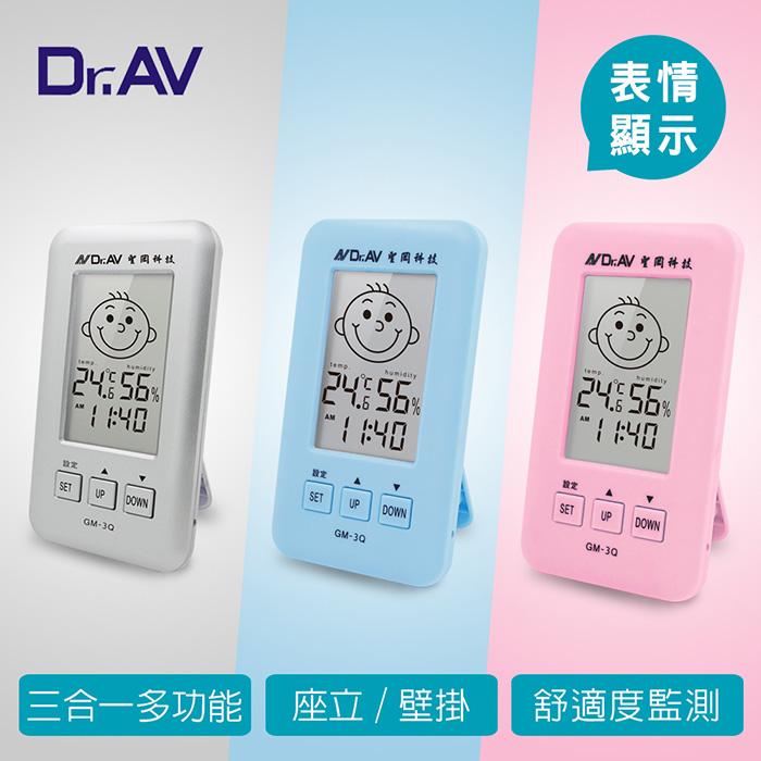 【Dr.AV】三合一智能液晶 溫濕度計 (GM-3Q)-顏色任選藍色