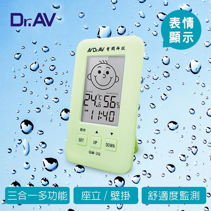 【Dr.AV】三合一智能液晶 溫濕度計 (GM-3Q(G))-綠色