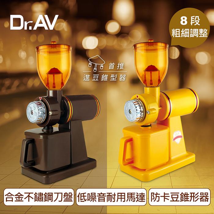 【Dr.AV】經典款專業咖啡 磨豆機(BG-6000)-兩色任選爵士棕