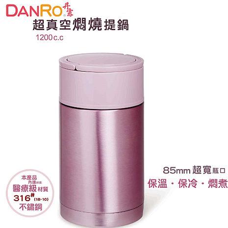 【丹露】超真空燜燒提鍋1.2L(S316-1200)
