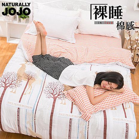 【NATURALLY JOJO】水洗裸睡棉感雙人加大床包被套四件組-秋之風情-卡其