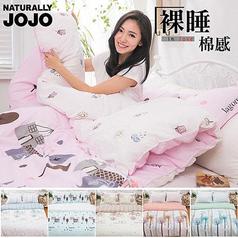【NATURALLY JOJO】水洗裸睡棉感雙人加大床包被套四件組-多色可選鄉村物語-粉