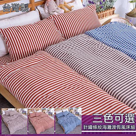 【eyah】MIT針織條紋海灘渡假風枕套2入組-多色可選古坑鄉華山上的咖啡香