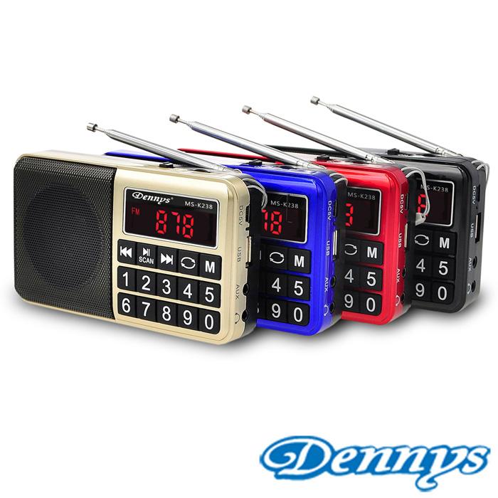 【Dennys】USB/SD/FM/MP3隨身大字鍵插卡喇叭(MS-K238)爵士黑