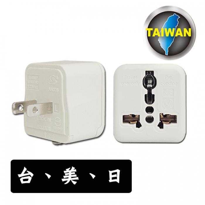 松井流萬用轉接插頭CHH-06(台美日)2入