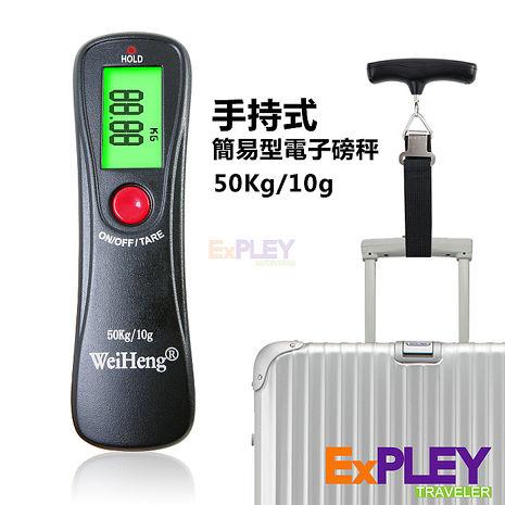 ExPLEY 手持攜帶式液晶電子行李秤