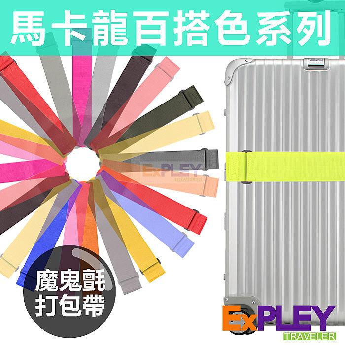 (買一送一) ExPLEY 魔鬼氈束帶 行李箱打包帶 馬卡龍多色系列螢光綠