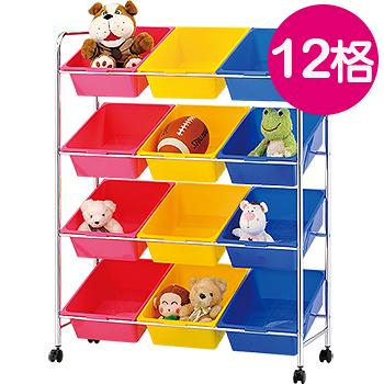 【ikloo】可移式12格玩具收納組(特賣)