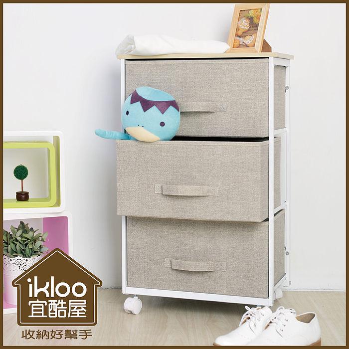 【ikloo】日系上木板三層抽屜收納櫃(特賣)