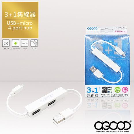 【A-GOOD】USB 2.0 積木型 3+1埠 HUB集線器 For MicroB線白色