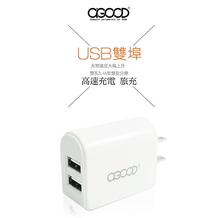 【A-GOOD】USB2孔電源充電器5V/約3.4A 雙孔旅充