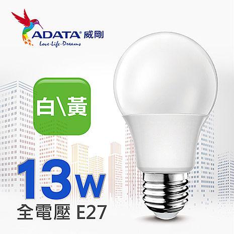 【威剛 ADATA 】4入 第二代高亮度 LED 13W E27 大廣角 CNS認證燈泡 ((白光/黃光)(特賣)白光