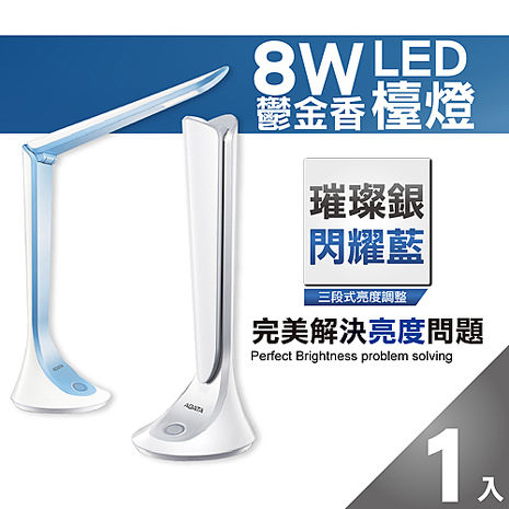 【威剛ADATA】8W鬱金香造型檯燈DD300閃耀藍