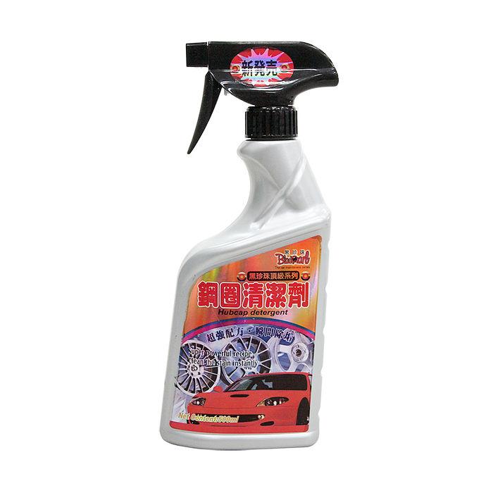 【黑珍珠】鋼圈清潔劑-頂級系列 (汽車︱輪胎︱去汙︱除垢)