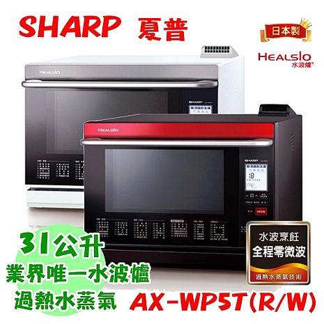 SHARP夏普 31L 日本製HEALSIO水波爐 AX-WP5T-W/AX-WP5T-R番茄紅