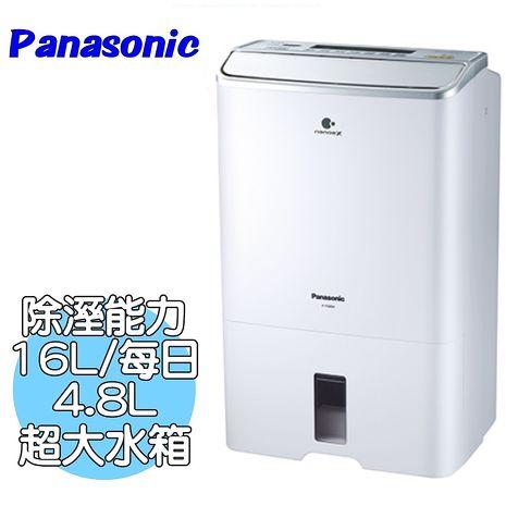 Panasonic 國際牌 16公升ECONAVI智慧節能除濕機F-Y32EH新款上市 (F-Y32CXW已停產)
