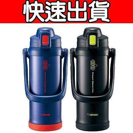 象印 SLiT運動型不鏽鋼真空保冷瓶2L (SD-BB20)藍色