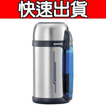 象印 廣口不鏽鋼真空保溫瓶1.3L (SF-CC13)