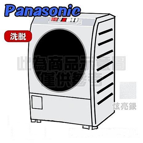 Panasonic 國際牌 16公斤變頻洗脫斜取式滾筒洗衣機 NA-V178DW-L(不參加原廠贈品活動)