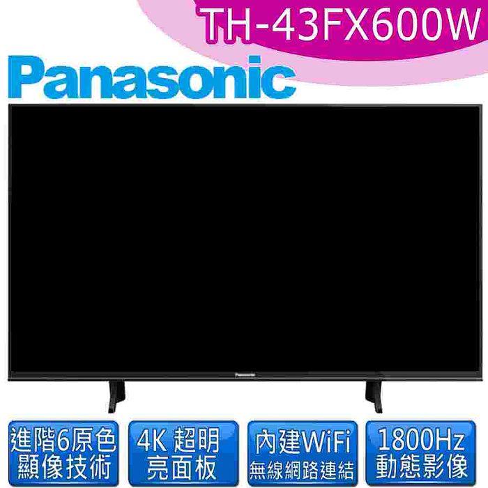 【Panasonic 國際牌】43型4K連網液晶顯示器+視訊盒(TH-43FX600W)/ (新款取代TH-43EX600W)不含安裝